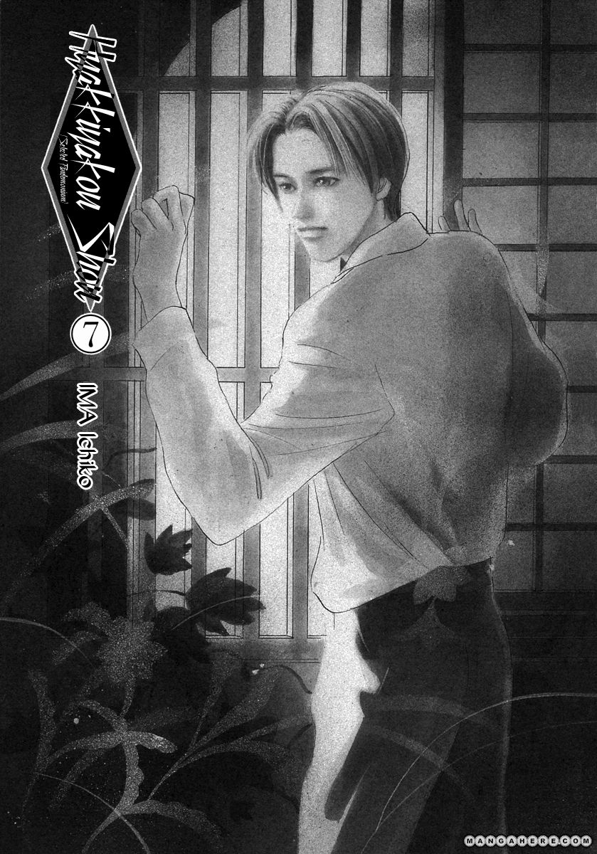 Hyakki Yakoushou 23 Page 3