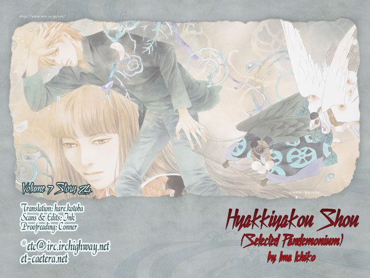 Hyakki Yakoushou 24 Page 1