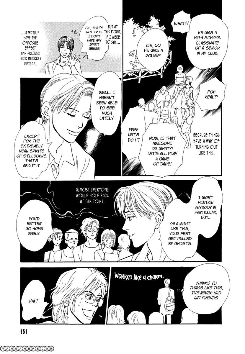Hyakki Yakoushou 26 Page 4