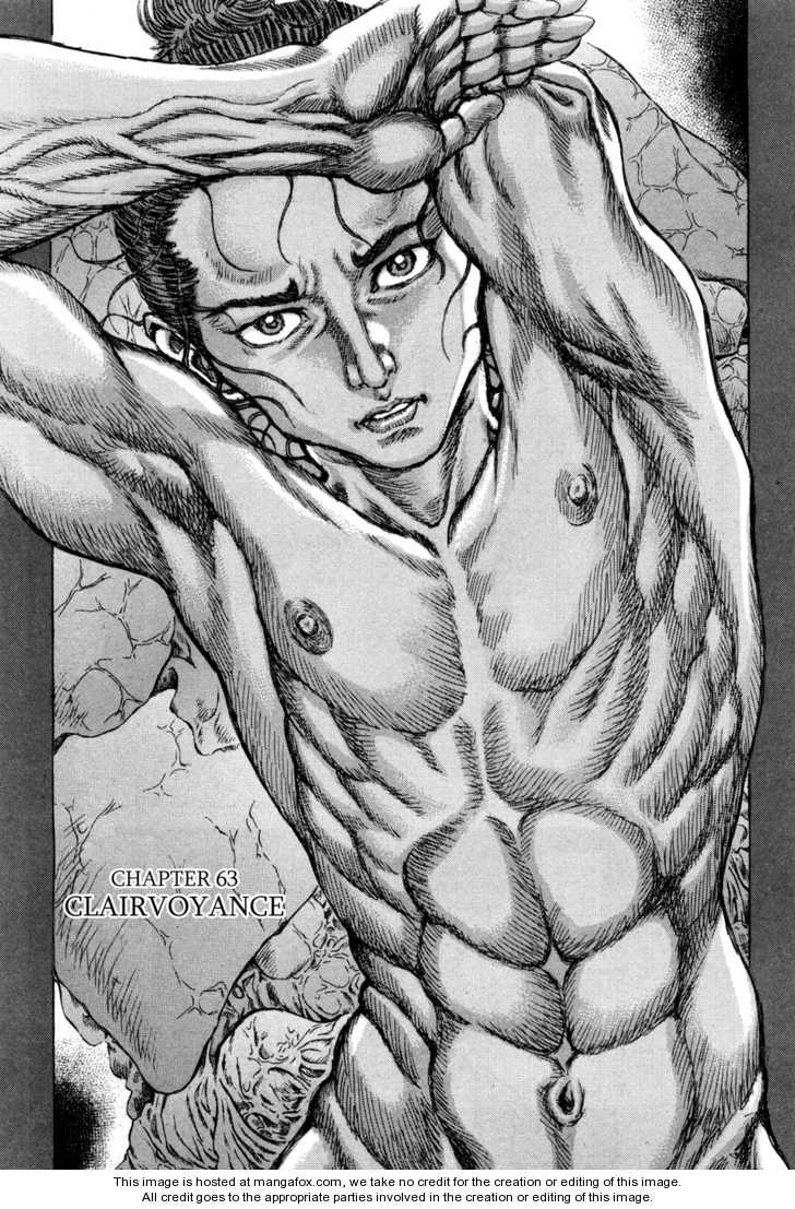 Shigurui 63 Page 1