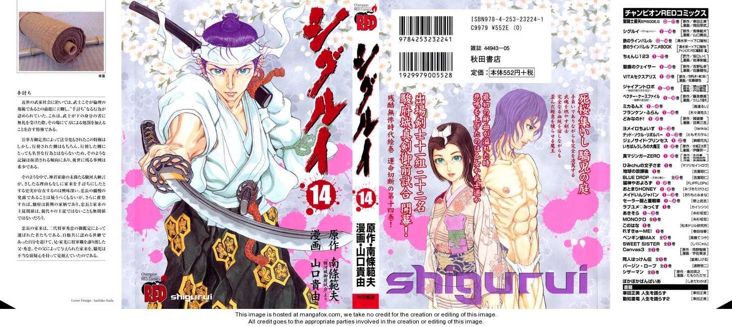 Shigurui 72 Page 1