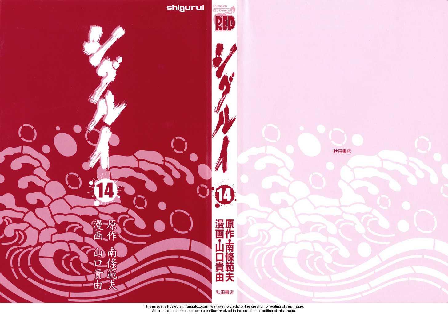 Shigurui 72 Page 2