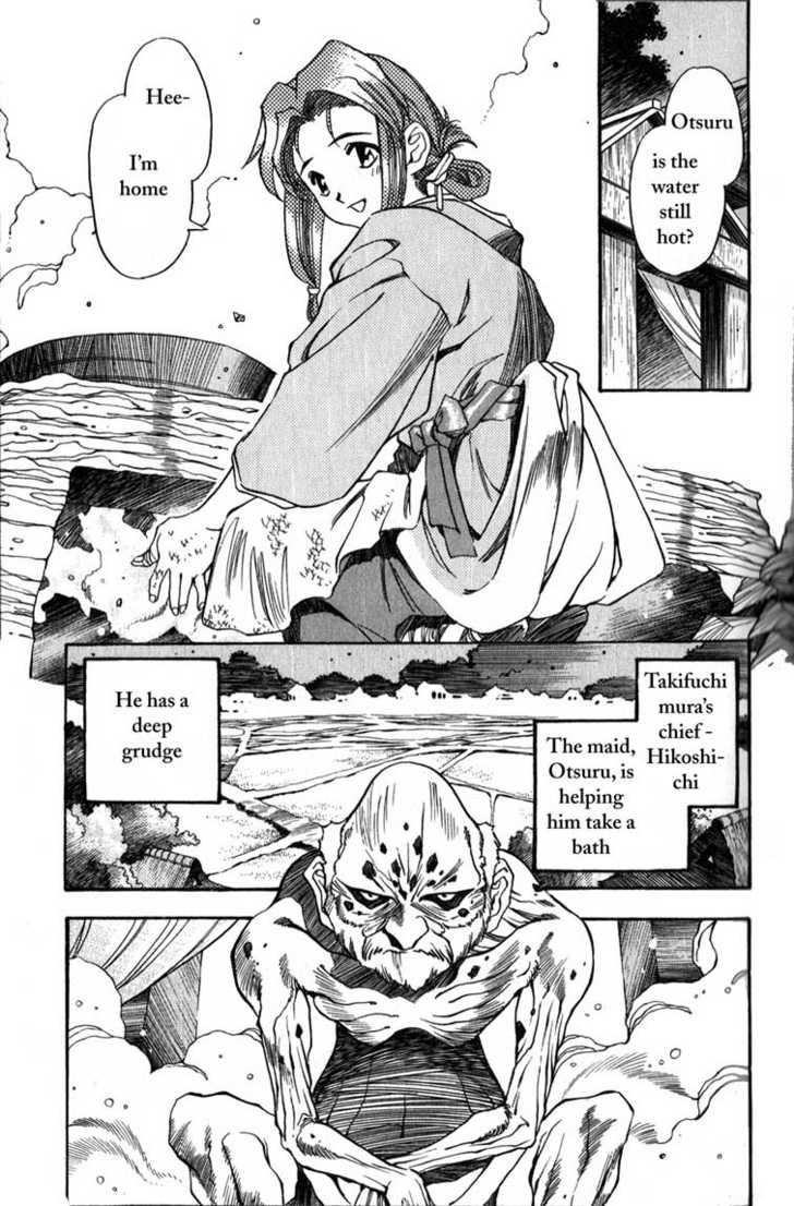 Genzo Hitogata Kiwa 2 Page 1