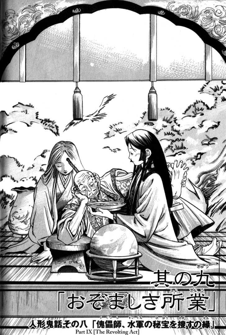 Genzo Hitogata Kiwa 8.9 Page 2