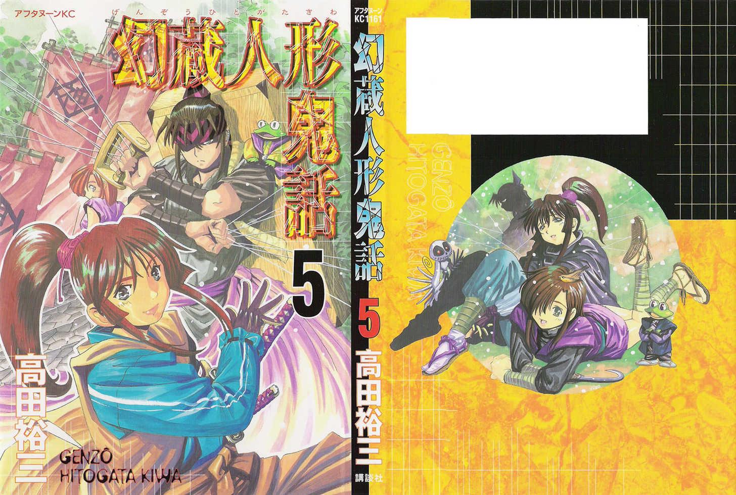 Genzo Hitogata Kiwa 9.6 Page 1