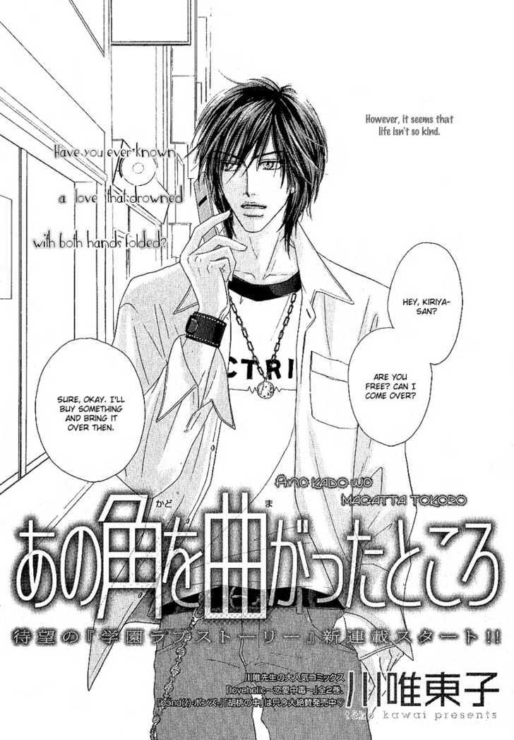 Ano Kado wo Magatta Tokoro 1 Page 2