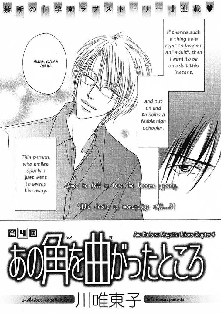 Ano Kado wo Magatta Tokoro 4 Page 2