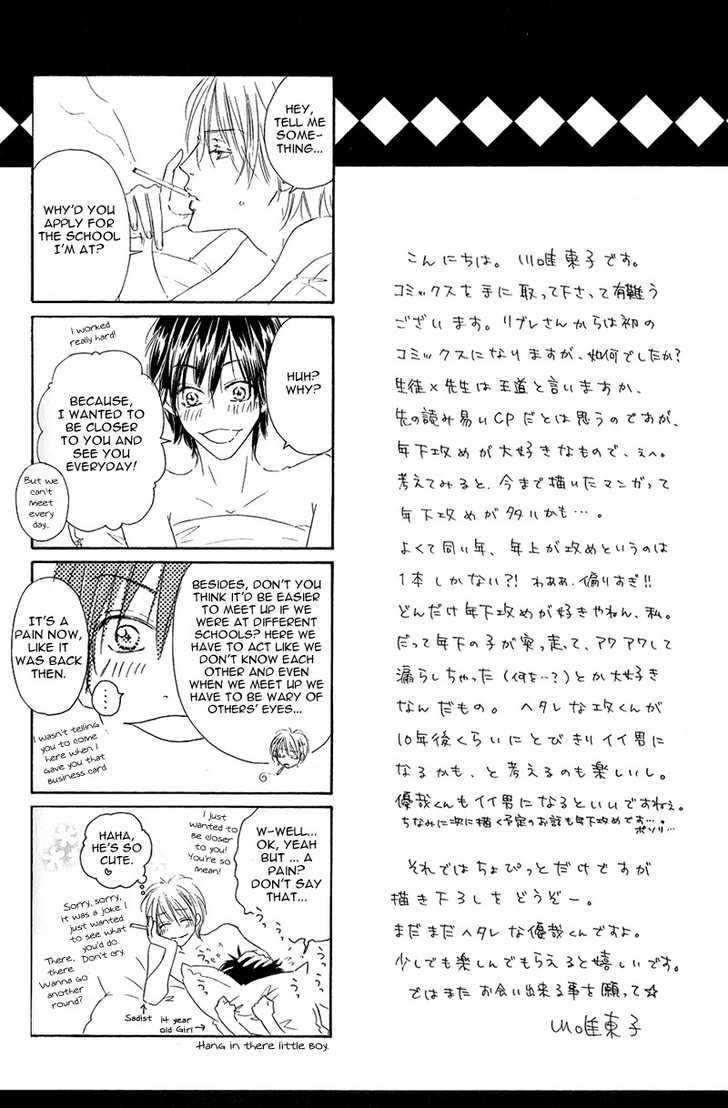 Ano Kado wo Magatta Tokoro 6 Page 2