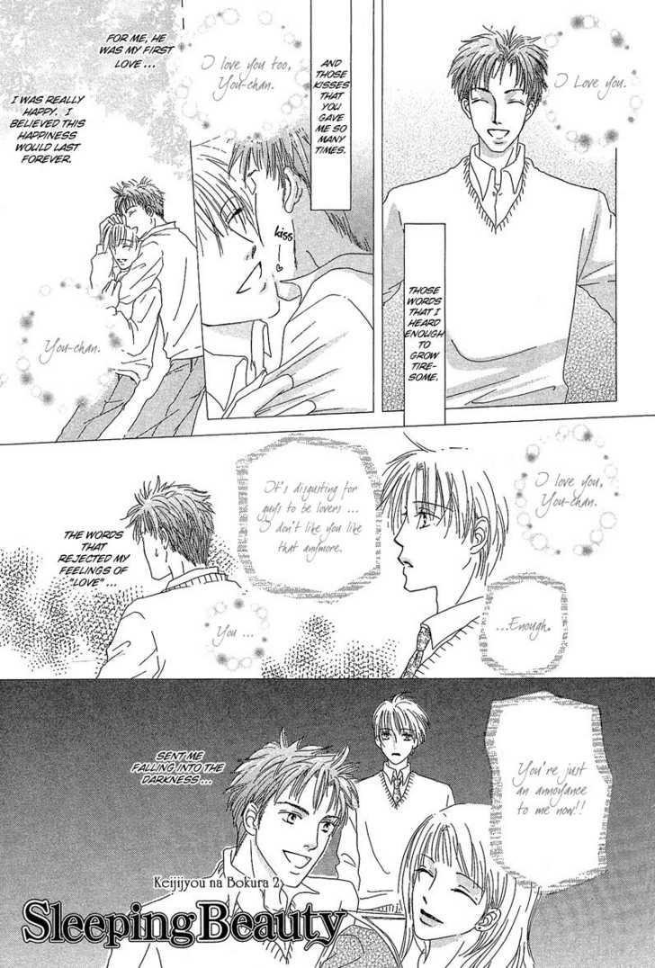 Keijijyou na Bokura 2 Page 1