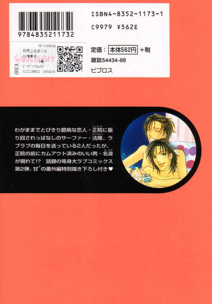 Keijijyou na Bokura 1 Page 2