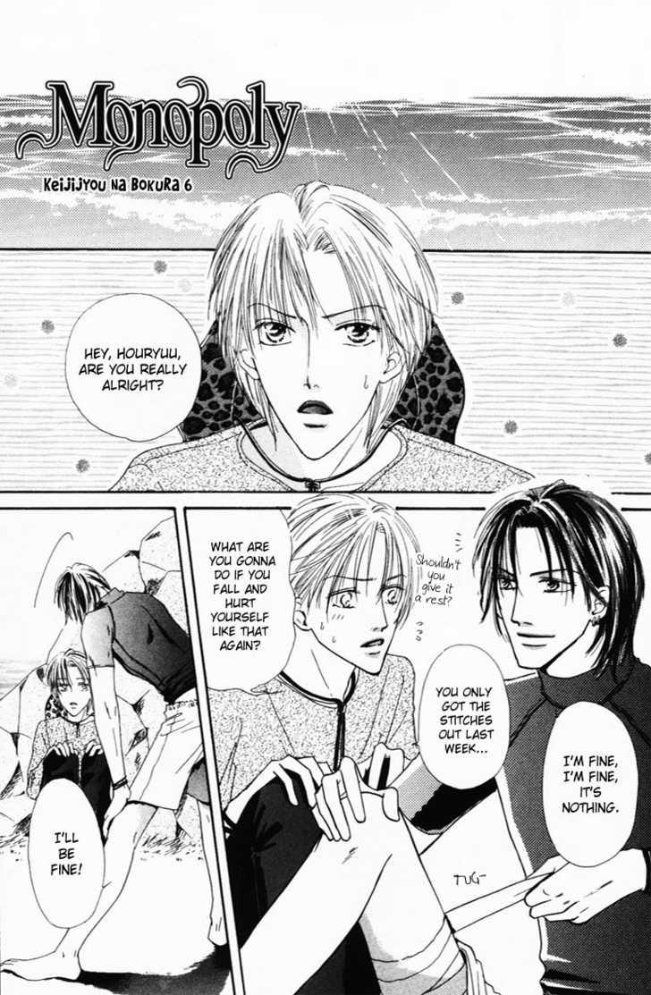 Keijijyou na Bokura 3 Page 1
