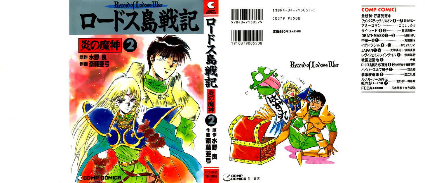 Lodoss Tousenki: Honoo no Majin 6 Page 1