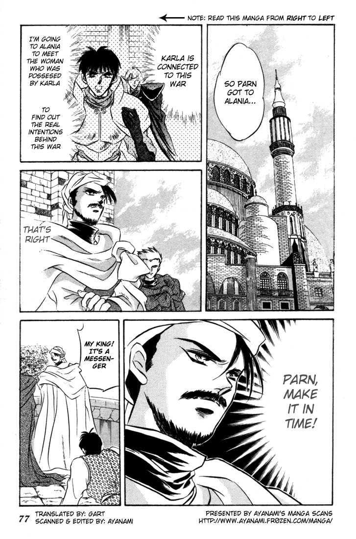 Lodoss Tousenki: Honoo no Majin 7 Page 2