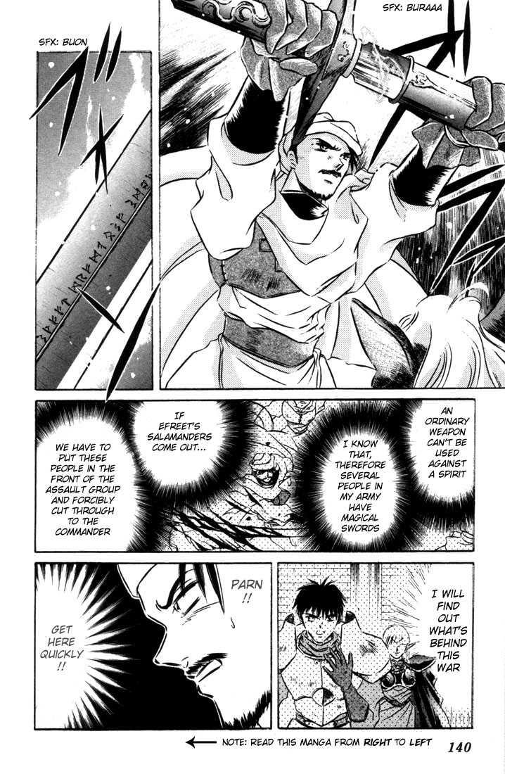 Lodoss Tousenki: Honoo no Majin 8 Page 3