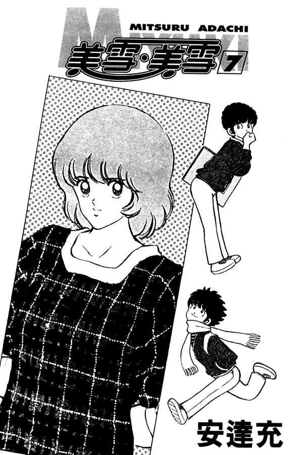 Miyuki 0 Page 3