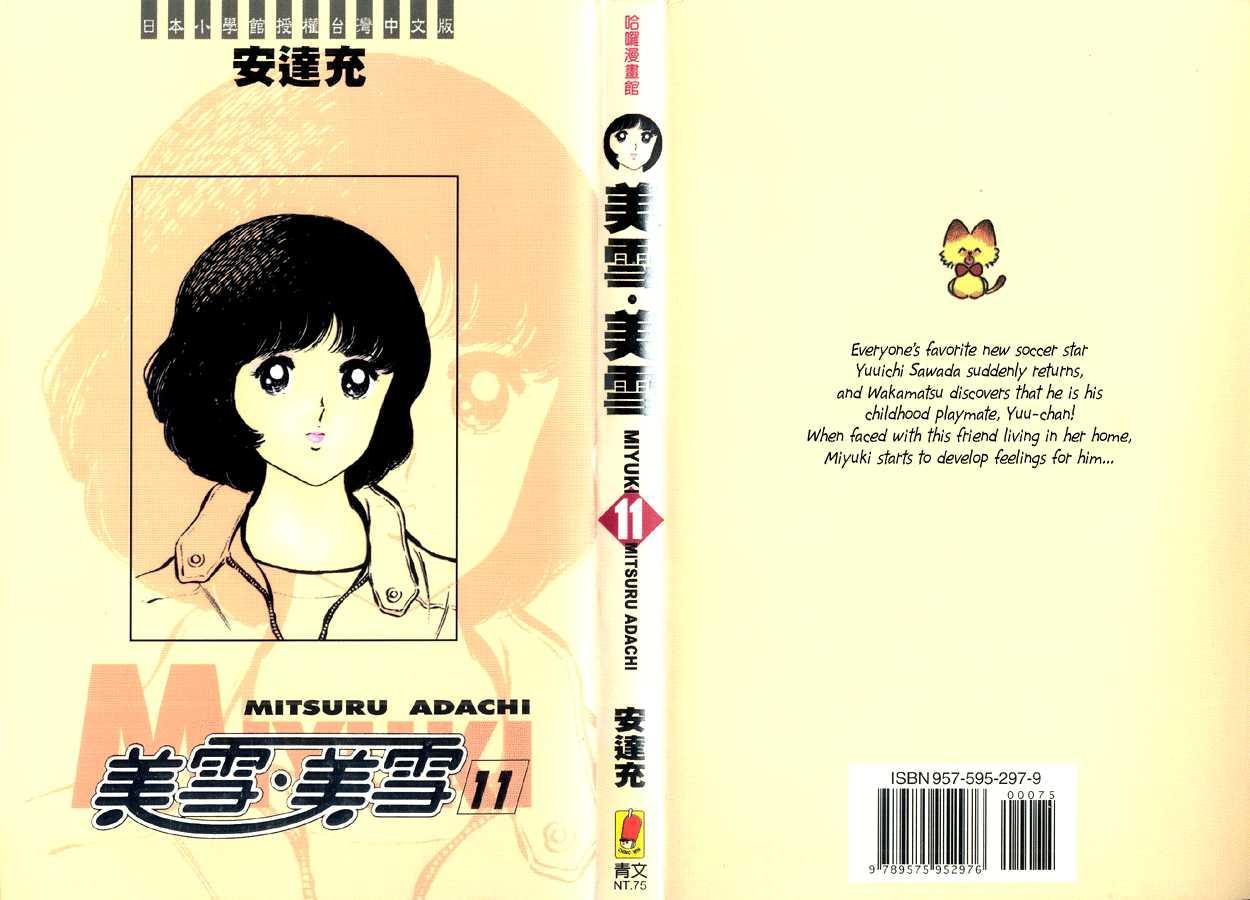 Miyuki 0 Page 1