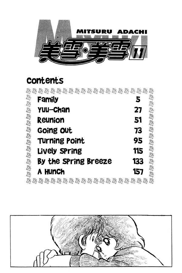 Miyuki 0 Page 4