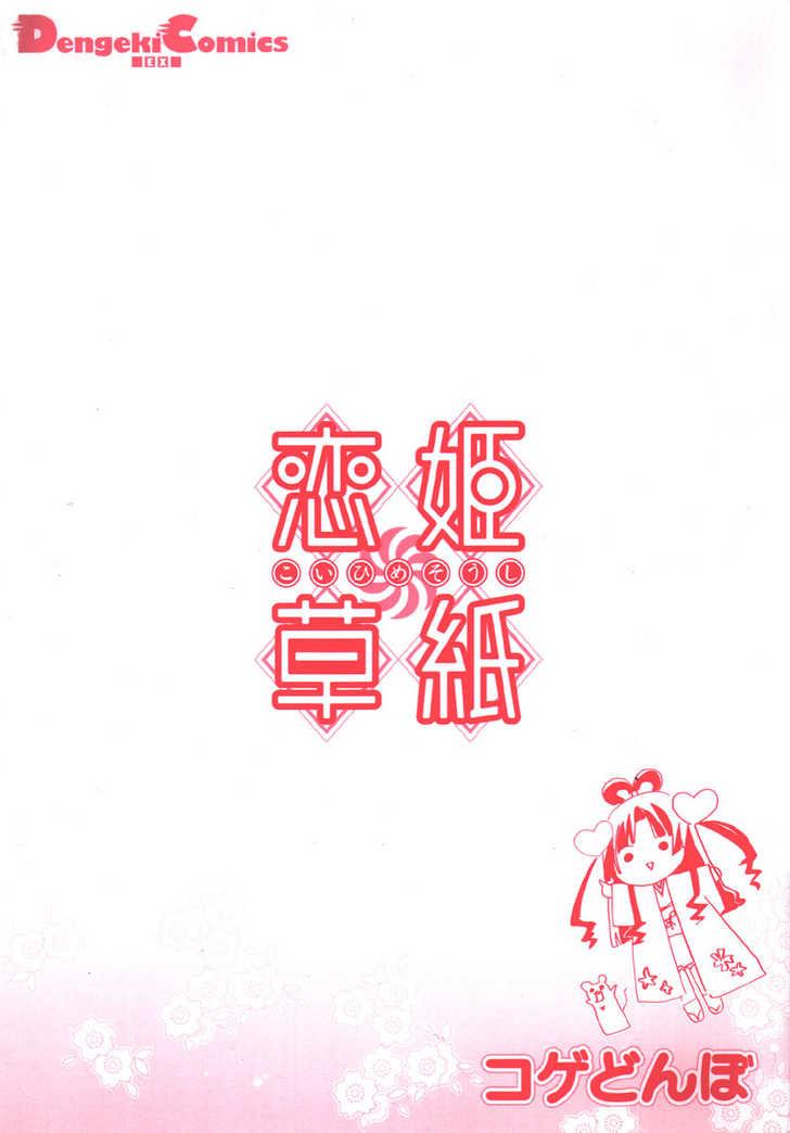 Koihime Soushi 1 Page 2