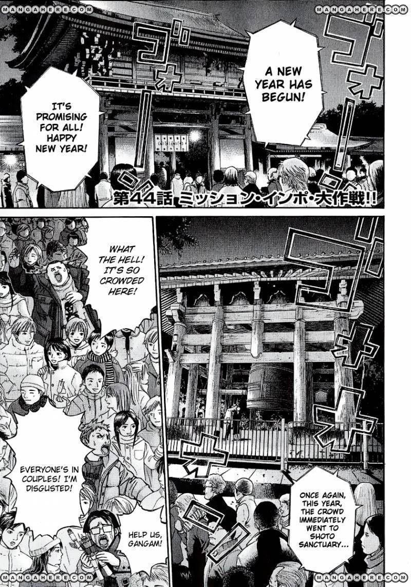 Saru Lock 44 Page 1