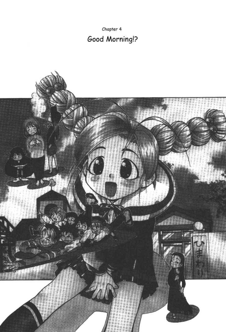 Himawari Youchien Monogatari Aiko Desho! 4 Page 2