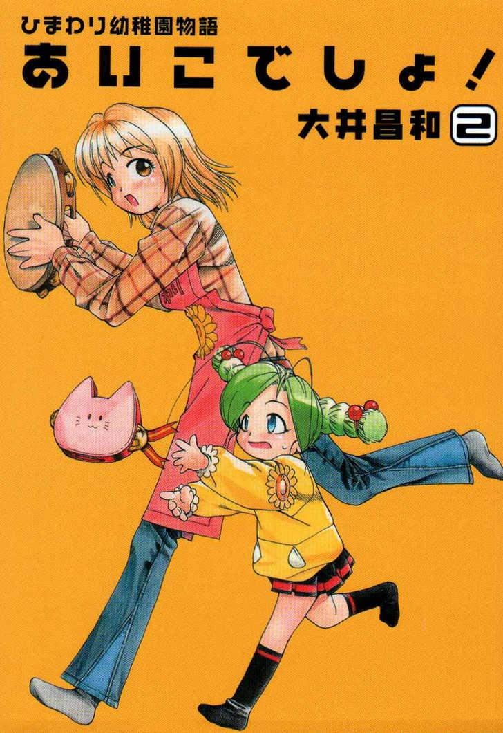 Himawari Youchien Monogatari Aiko Desho! 9 Page 2