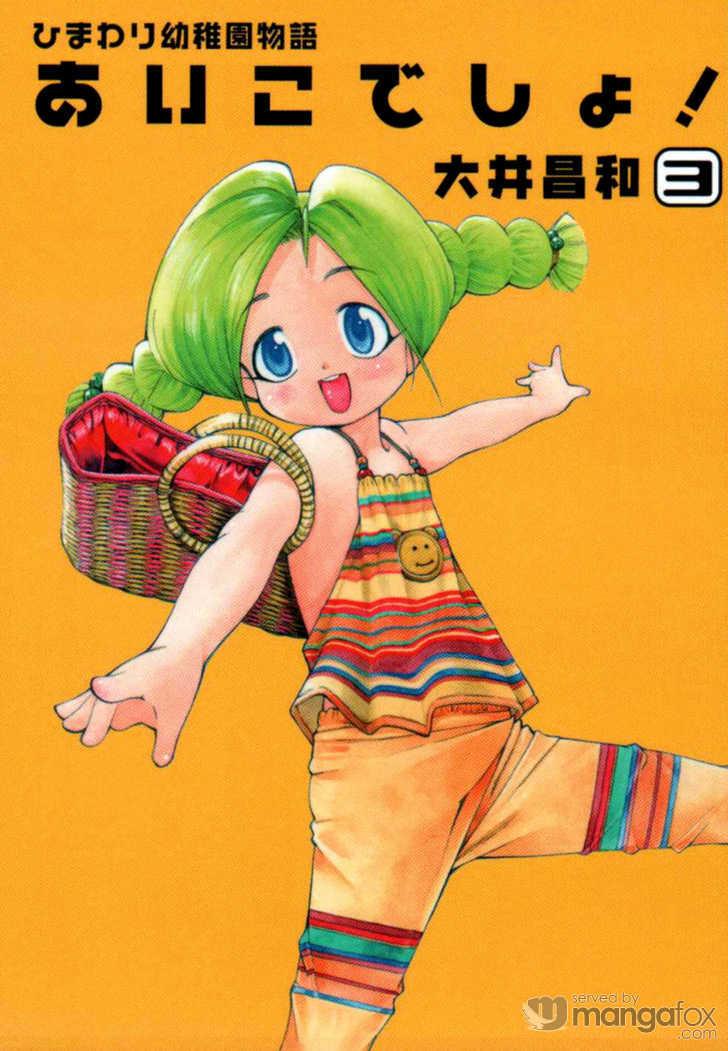 Himawari Youchien Monogatari Aiko Desho! 17 Page 2