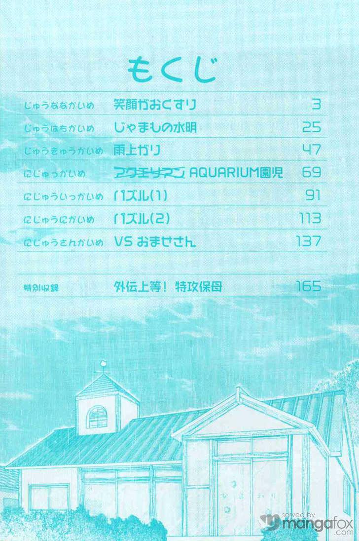 Himawari Youchien Monogatari Aiko Desho! 17 Page 4