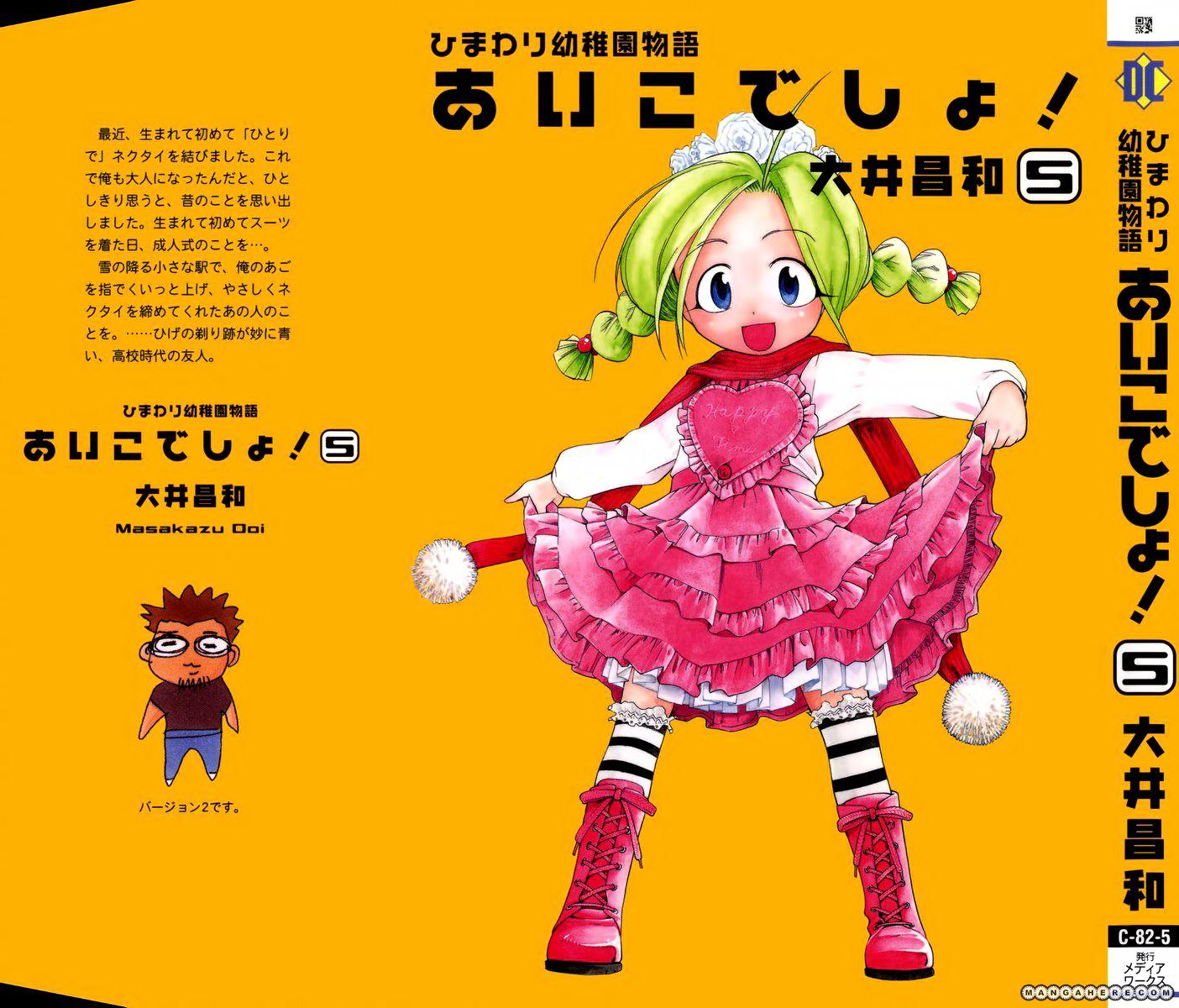 Himawari Youchien Monogatari Aiko Desho! 31 Page 1