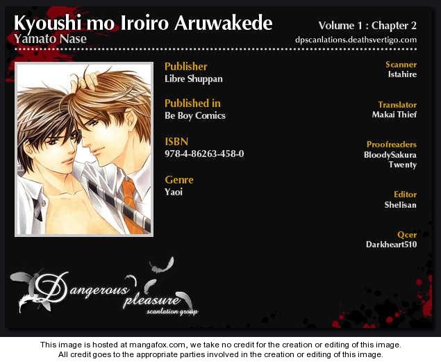 Kyoushi mo IroIro Aruwakede 2 Page 3