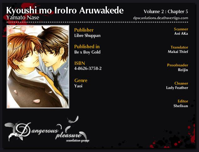 Kyoushi mo IroIro Aruwakede 5 Page 1