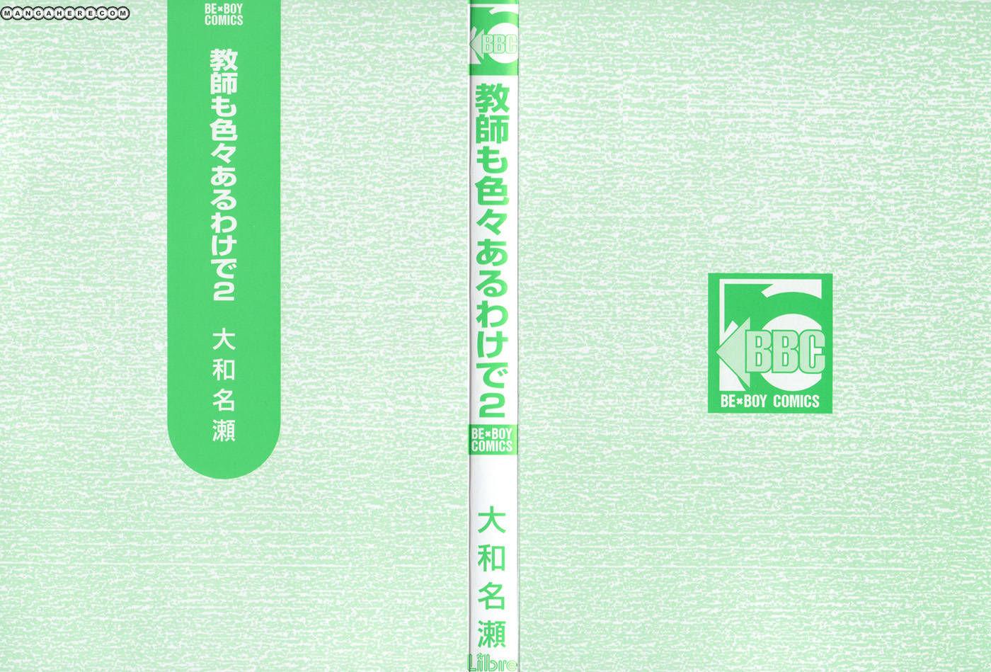 Kyoushi mo IroIro Aruwakede 5.5 Page 3