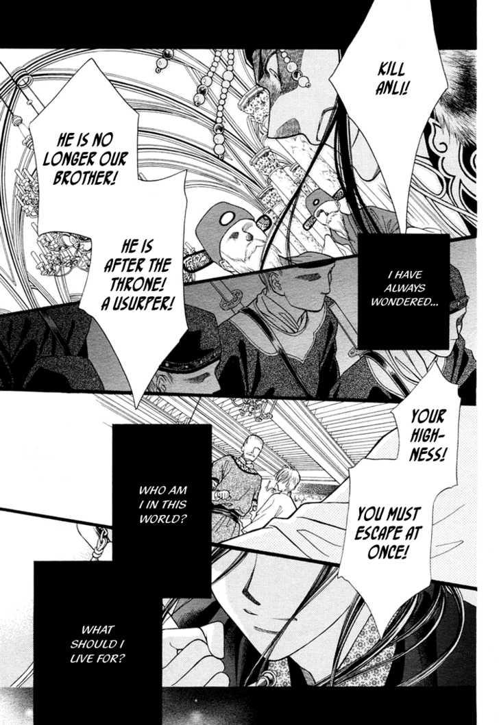 Ouji to Ken 0 Page 3