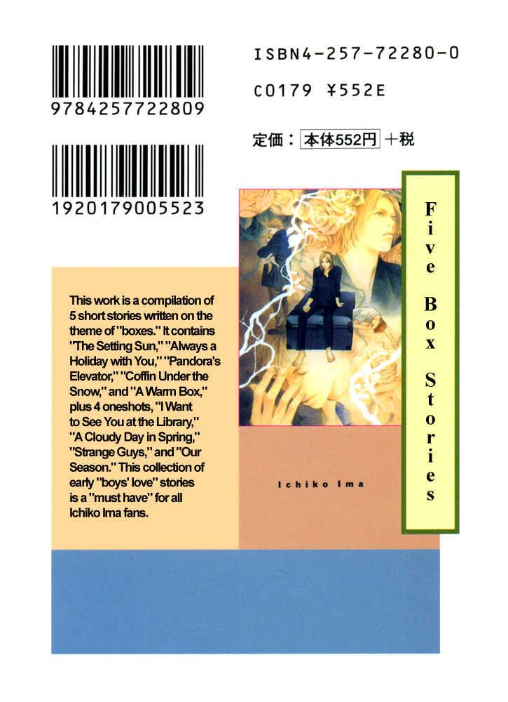 Itsutsu no Hako no Monogatari 1 Page 3