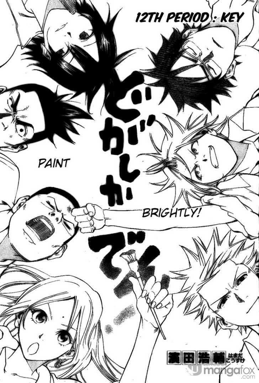 Dogashi Kaden! 12 Page 1