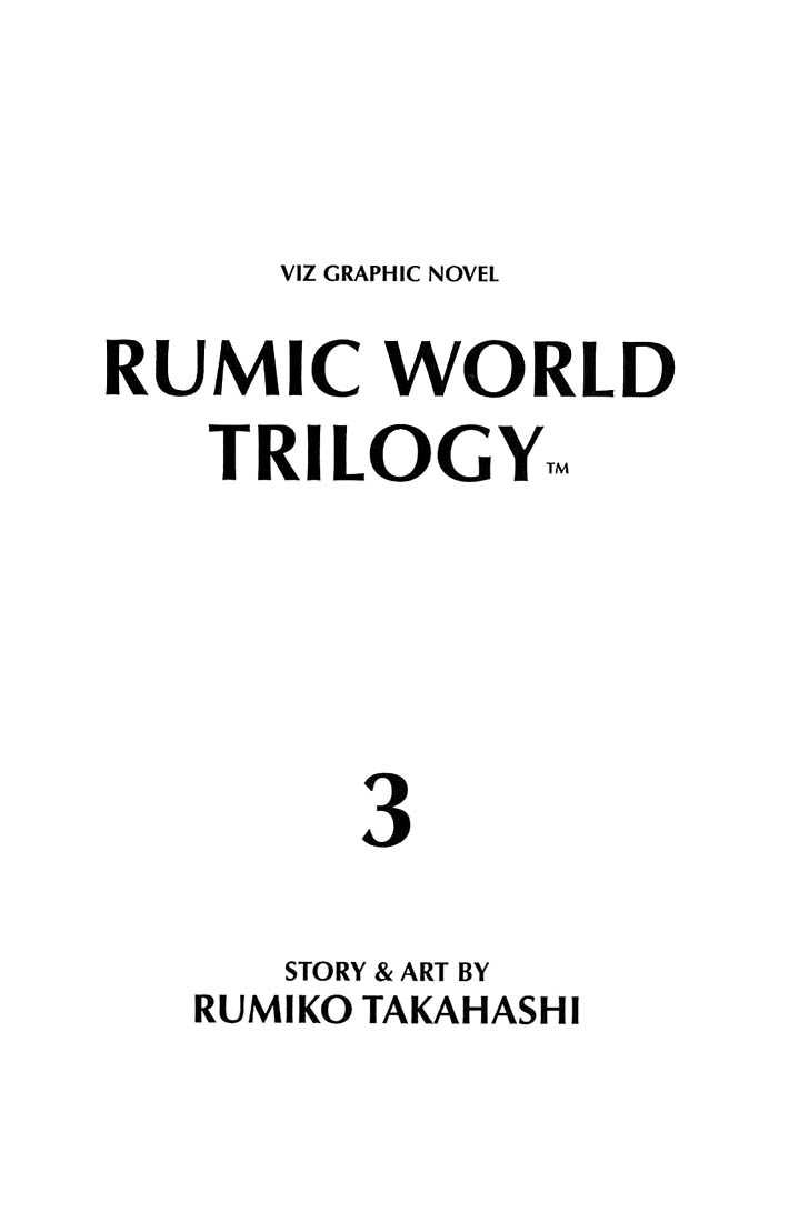 Rumic World 1 Page 1