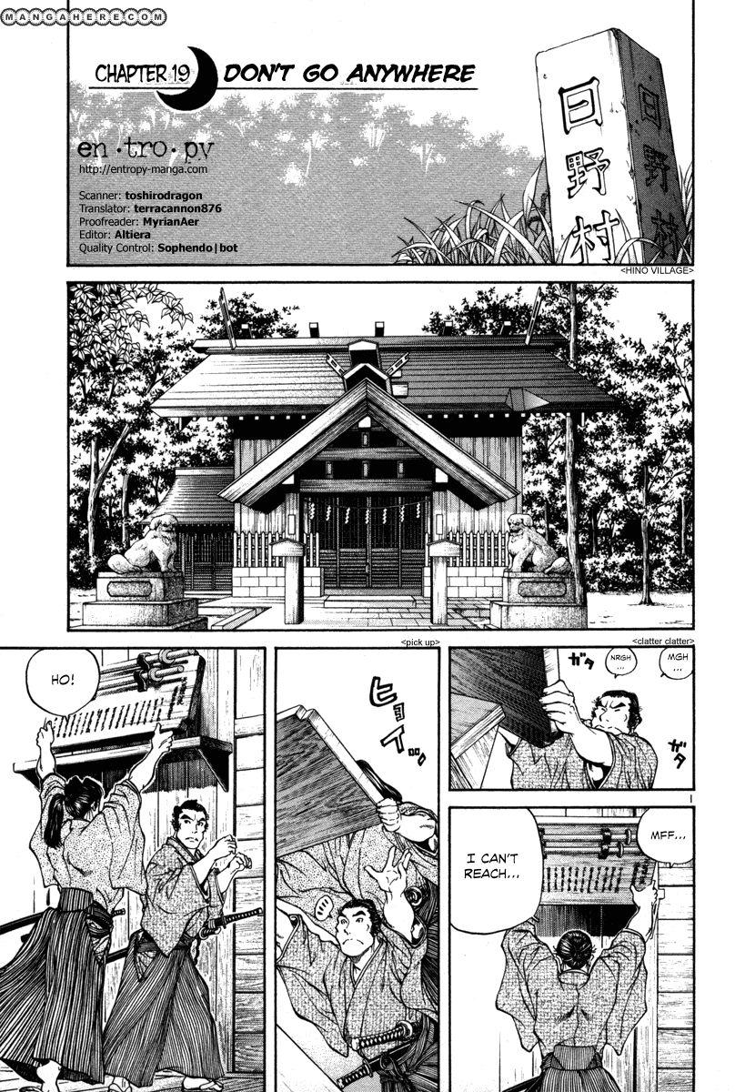Getsu Seiki - Sayonara Shinsengumi 19 Page 1