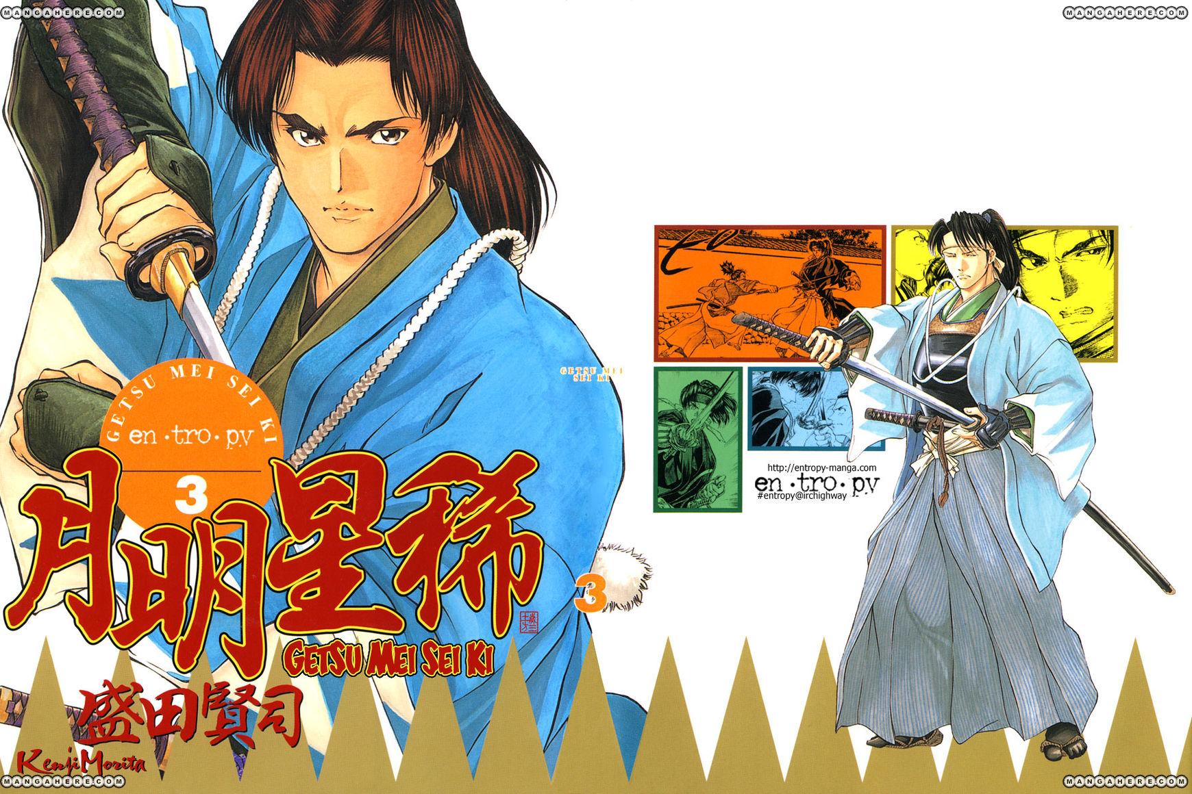 Getsu Seiki - Sayonara Shinsengumi 21 Page 1