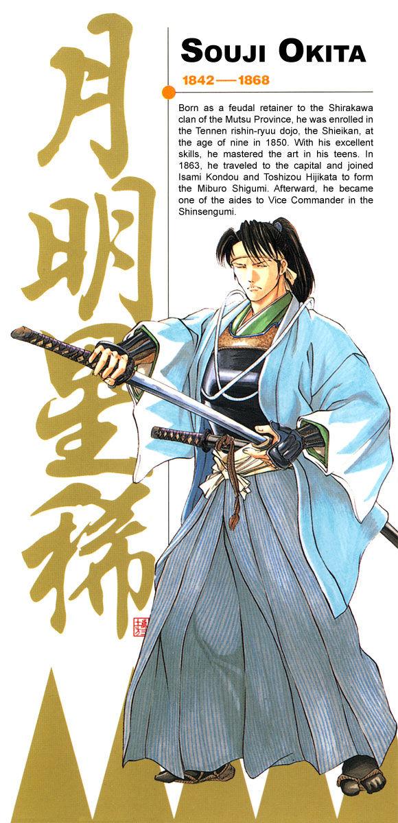 Getsu Seiki - Sayonara Shinsengumi 21 Page 2