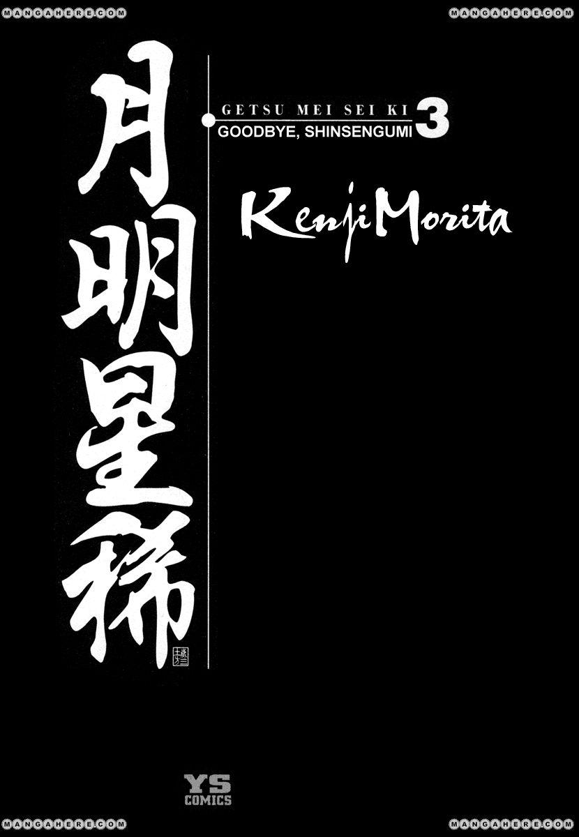 Getsu Seiki - Sayonara Shinsengumi 21 Page 3