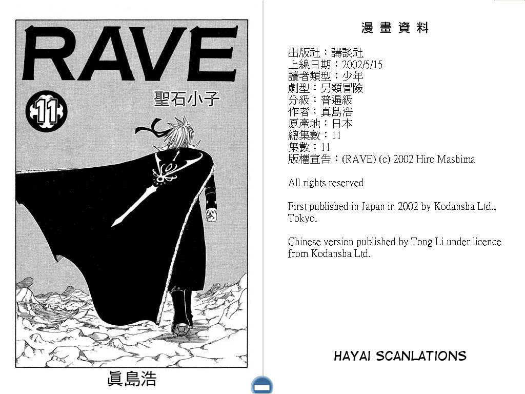 Rave Master 80 Page 2
