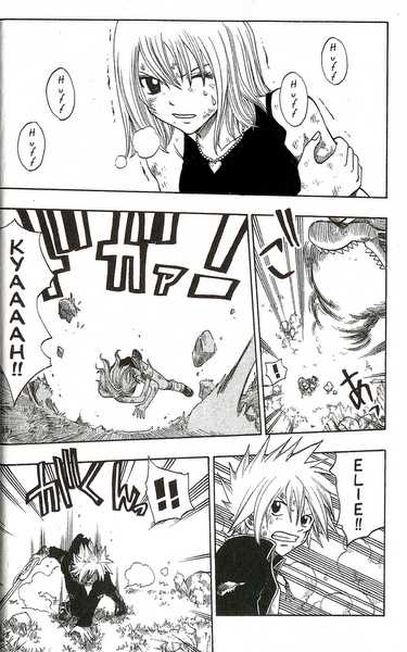 Rave Master 150 Page 2