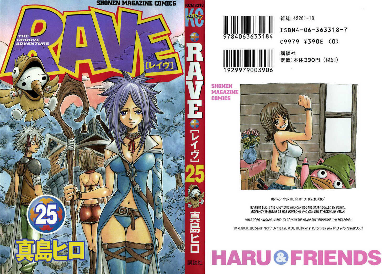 Rave Master 201 Page 2