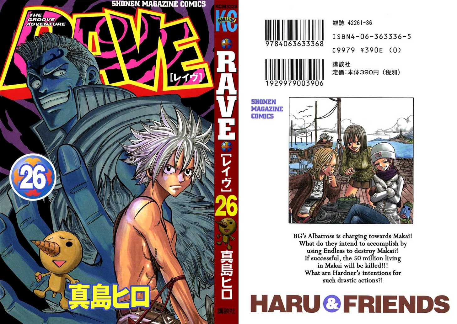 Rave Master 210 Page 1