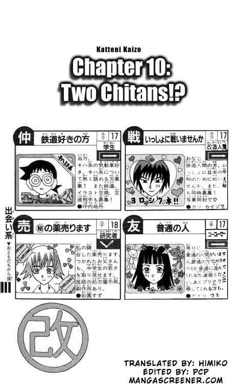 Katteni Kaizo 10 Page 1
