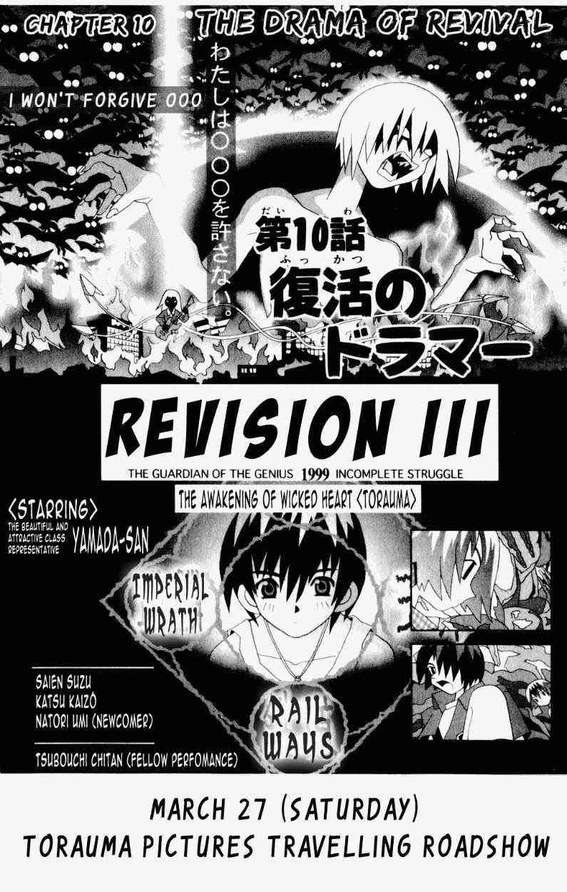 Katteni Kaizo 44 Page 1
