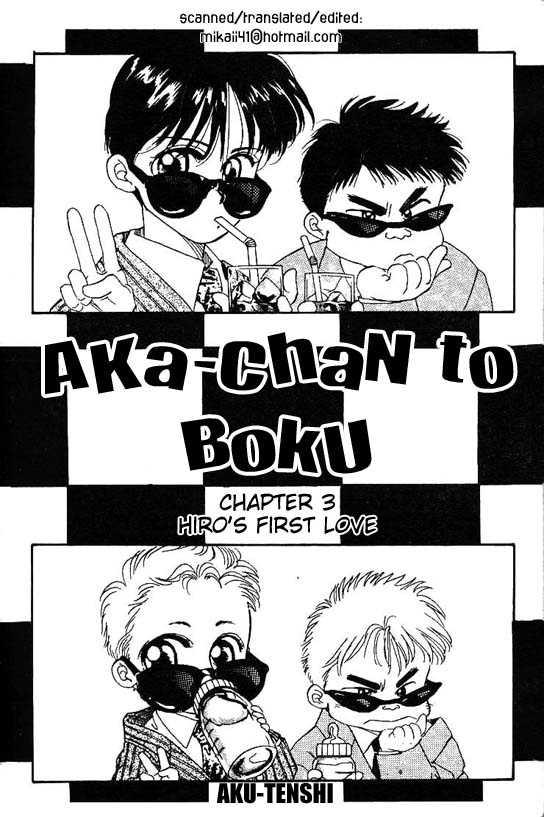 Aka-chan to Boku 3 Page 1