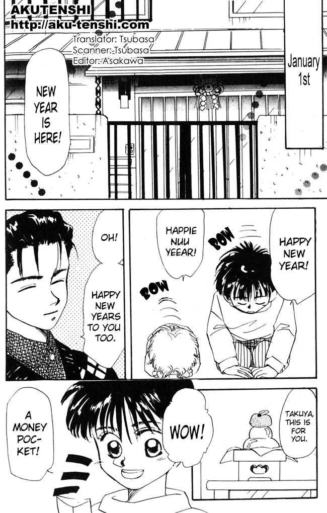 Aka-chan to Boku 7 Page 1