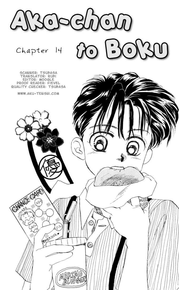Aka-chan to Boku 14 Page 1