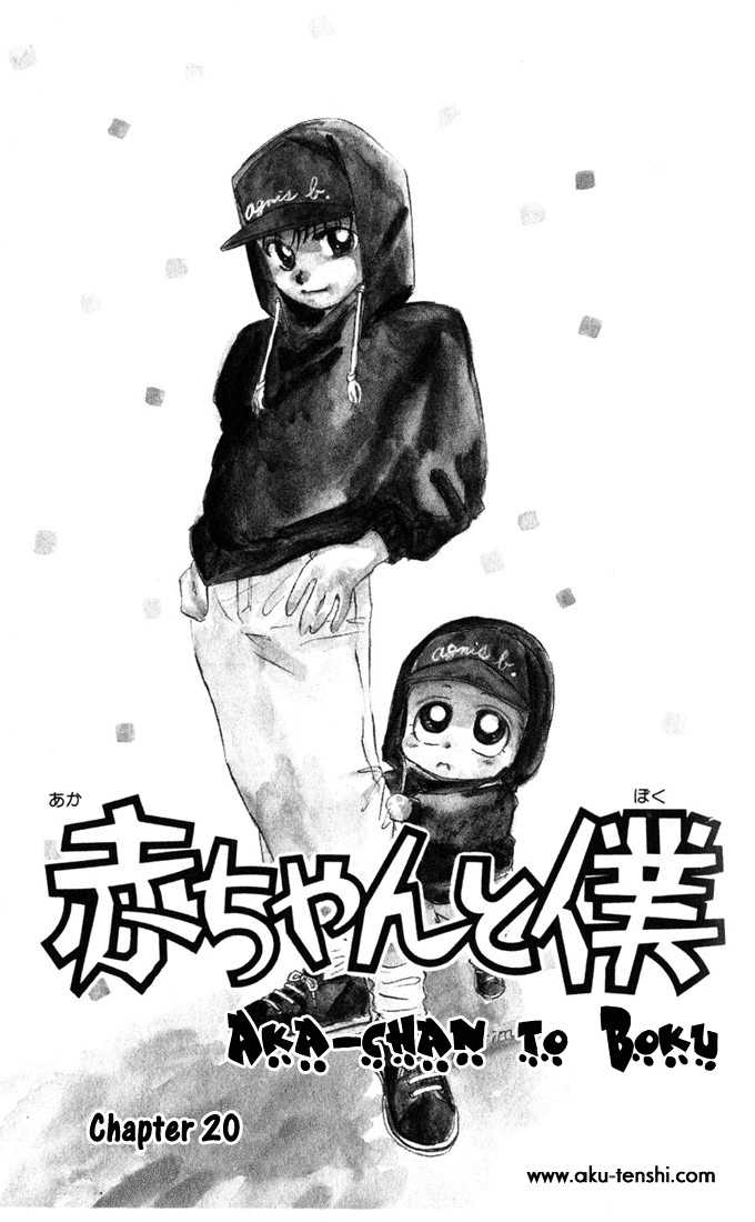 Aka-chan to Boku 20 Page 1