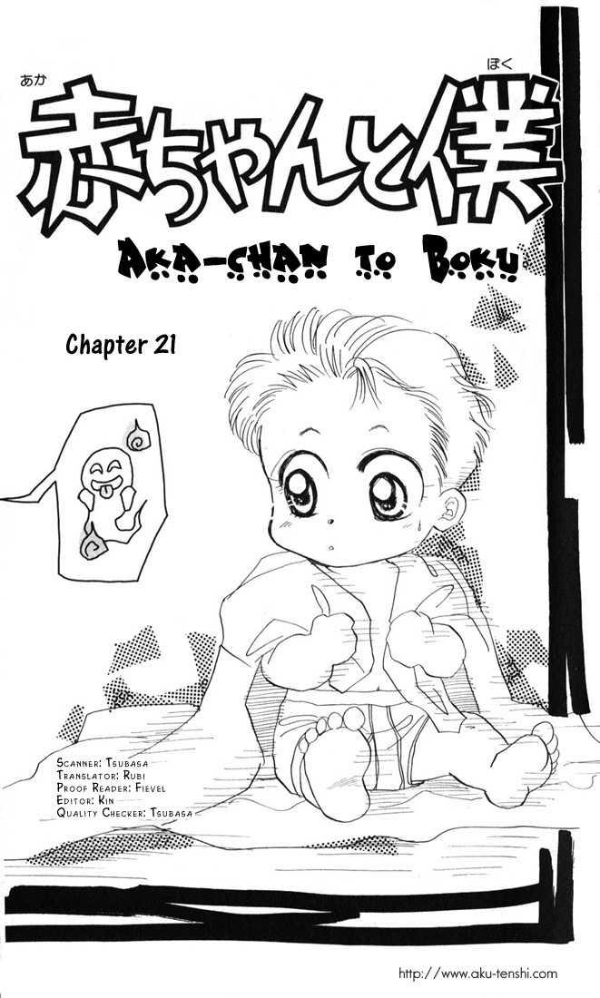 Aka-chan to Boku 21 Page 1